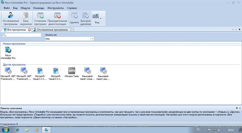 В состав раздачи входит специальный активатор для Revo Uninstaller Pro.