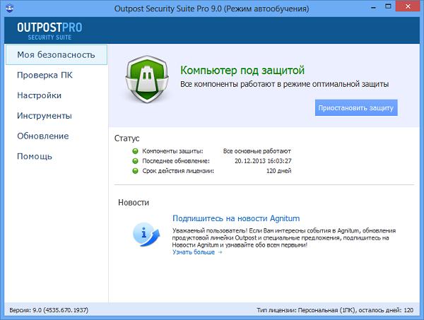 Скачать Outpost Security Suite PRO 9.0 (х32). Перейдите на Страницу актива
